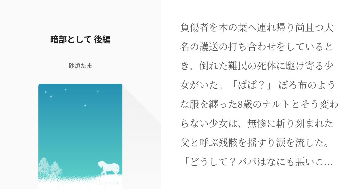 ナルト スレナル 総 受け 小説