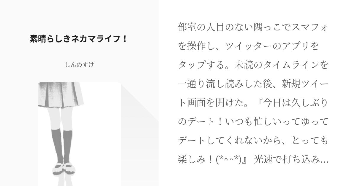 site twitter.com ネカマ