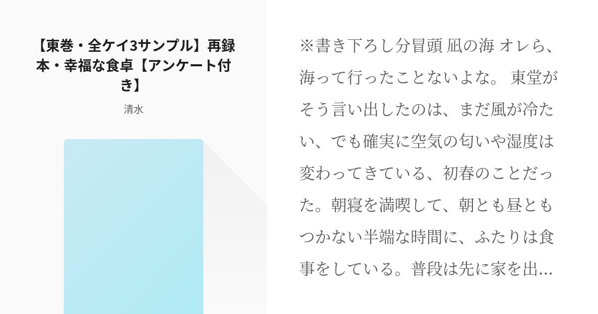 弱虫ペダル東巻全ケイ3サンプル再録本幸福な食卓