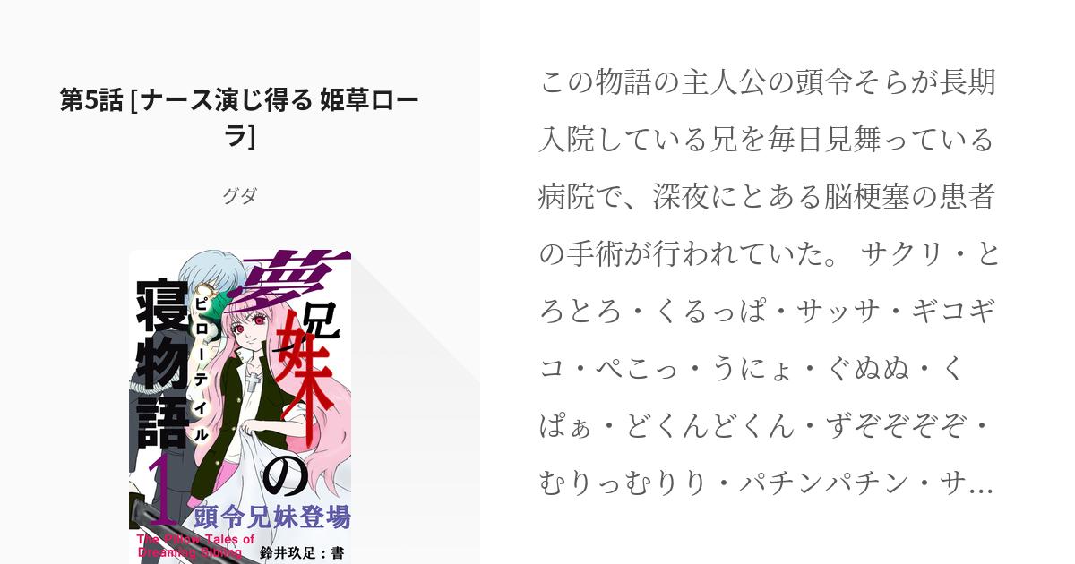 第5話 [ナース演じ得る 姫草ローラ]