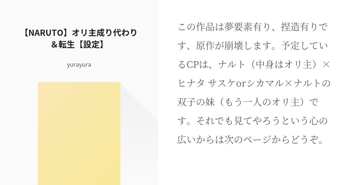 ナルト 成り代わり 転生 夢 小説