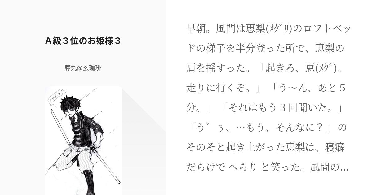 ワールド トリガー 夢 小説 トリオン(総合ランキング1位⇒10位)