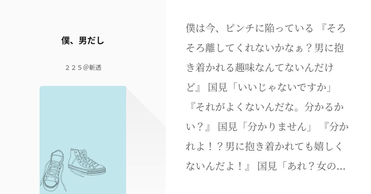 ダイヤ の a 夢 小説 男 主