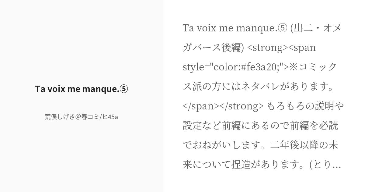 R 18 出二ta Voix Me Manque⑤荒俣しげき春コミ