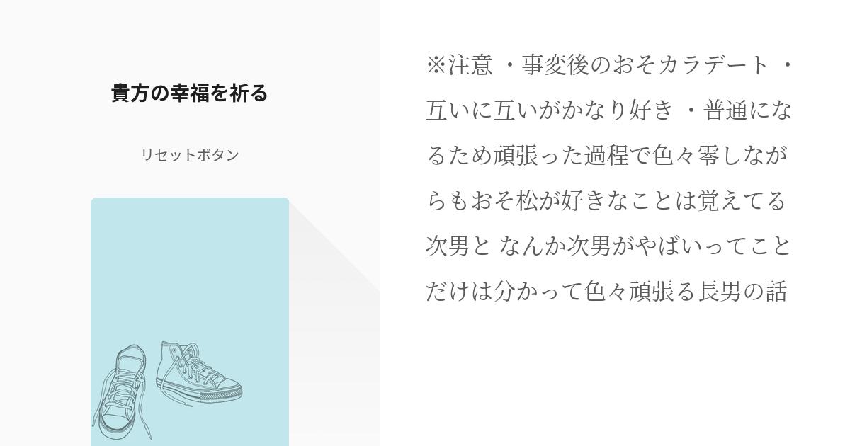 カラ 松 事変 リセット ボタン 漫画 pixiv