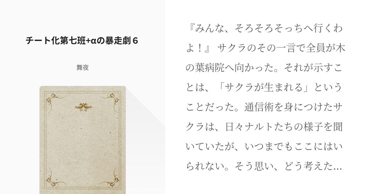 naruto 小説 ナルト 逆行 赤ちゃん