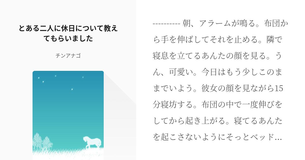 イケメン 革命 小説
