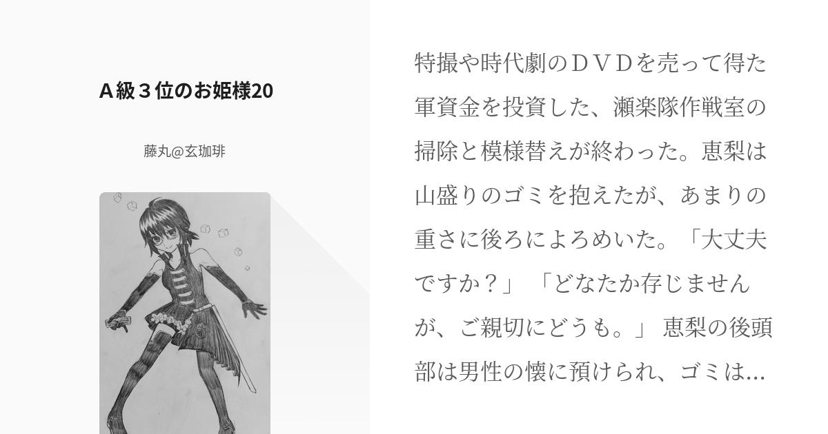 ワールド トリガー 夢 小説 A級4位__隊隊長【ワールドトリガー】 - 小説