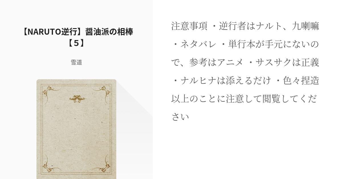 naruto 逆行 小説 ミナト