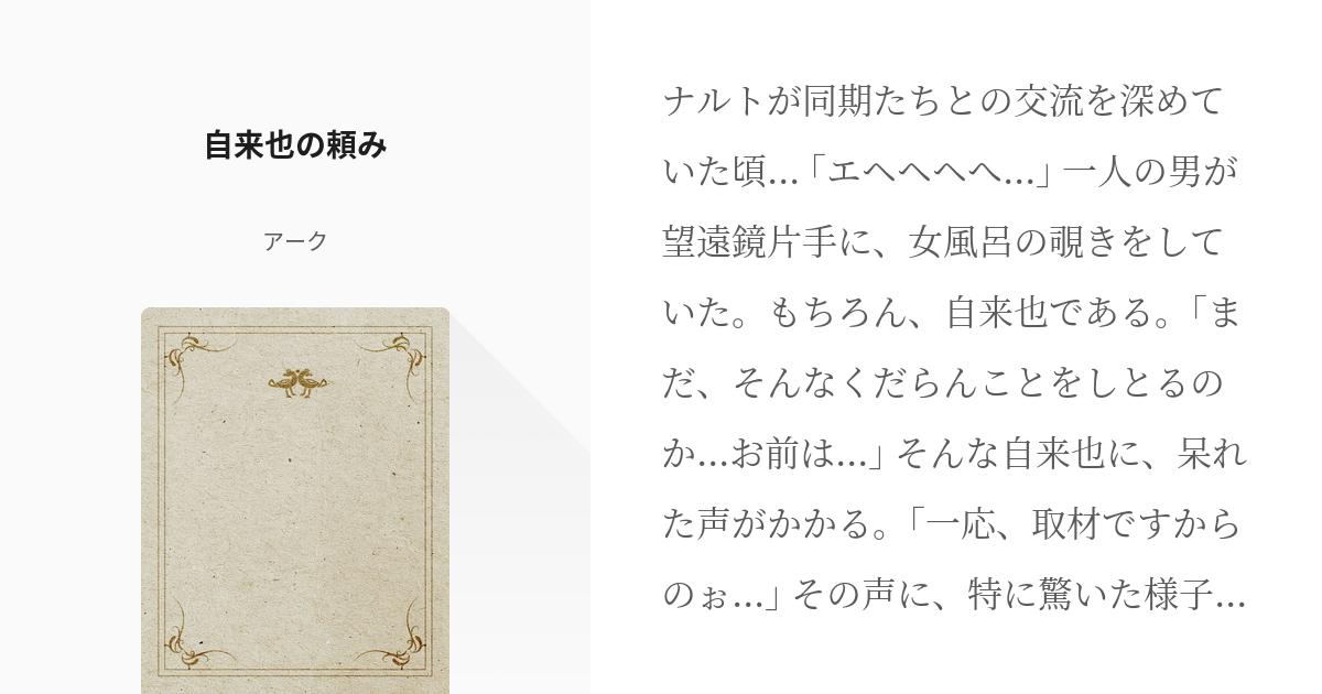 ヒナタ ナルト 小説