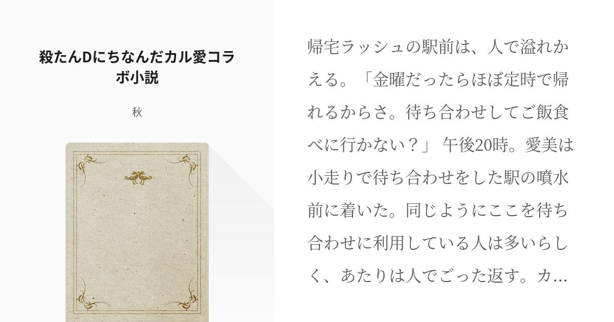 殺 たん d 小説