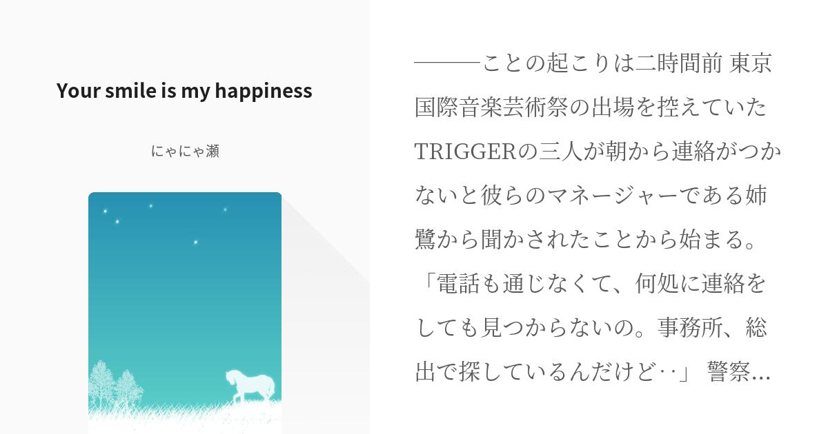 #七瀬陸 #IDOLiSH7 Your smile is my happiness - Novel by - pixiv