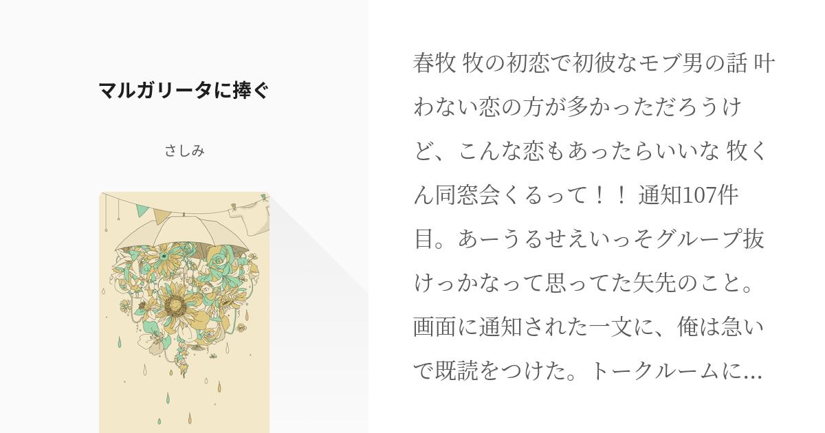 牧 春 小説 #春牧 #OL【腐】小説100users入り
