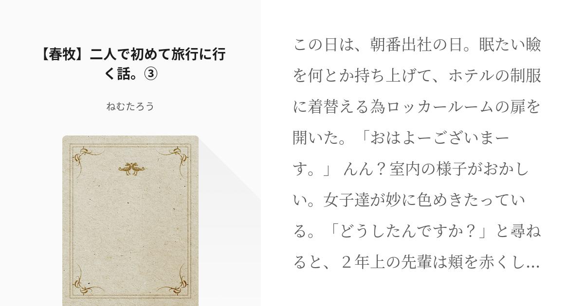 牧 春 小説 番外編・温泉、行く?(春牧) -